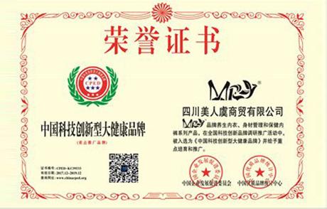 必威官网西汉姆联虞新型大健康品牌证书