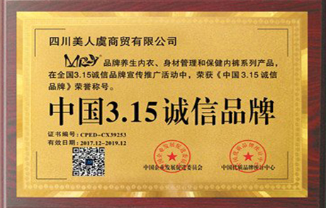 必威官网西汉姆联虞中国315诚信品牌