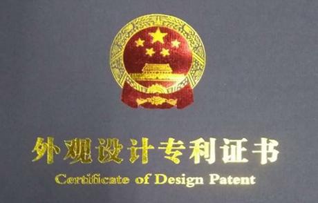 必威官网西汉姆联虞外观专利证书
